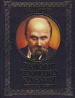 Шевченко Т. Заповіт Великого Кобзаря 978-966-481-006-4
