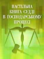 Упорядник Лівшиц Давид Настільна книга судді в господарському процесі [текст] практичний посібник 978-611-01-0466-1
