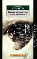 Булгаков Михаил Записки на манжетах. Записки покойника 978-5-389-01093-2
