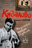 Михаил Серегин Кидалово 978-5-699-34317-1