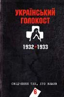 Упоряд. Ю. Мицик Український голокост 1932-1933: Свідчення тих, хто вижив 978-966-518-454-6