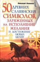 Волопас Николай 50 древних славянских символов, заряженных на исполнение желания и достижение любых целей 978-5-17-074293-6