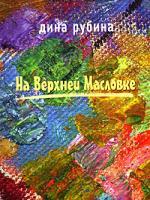 Дина Рубина На Верхней Масловке 5-699-14906-6