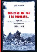 Фатула Юрій Полеглих ми так і не поховали... Бойовий шлях 85-го Мараморосько-Угочанського піхотного полка австро-угорської армії. 1914-1918 978-617-589-162-9