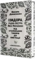 Даниленко Василь Ізидора, рідна сестра Лесі Українки: від сталінських таборів до еміграції 978-966-2164-30-5