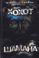 Серкин Владимир Хохот шамана 5-91250-173-6