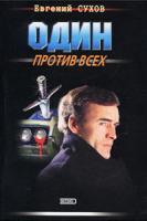 Евгений Сухов Один против всех 5-04-008953-8