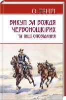 О. Генрі Викуп за Вождя Червоношкірих та інші оповідання 978-617-07-0276-0
