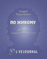 Подшибякин Андрей По живому 978-5-389-00872-4