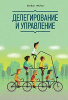 Трейси Брайан Делегирование и управление 978-5-00057-101-9