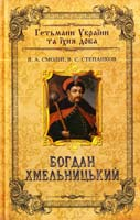 В. А. Смолій, В. С. Степанков Богдан Хмельницький 978-966-498-310-2