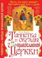 Синичкин Вадим Таинства и обряды Православной Церкви 978-966-481-188-7