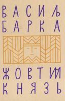 Барка Василь Жовтий князь 0-916381-23-4