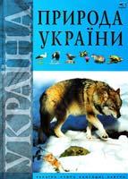 Цеханська Олександра Природа України. Світ тварин 978-966-312-889-4