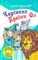 Баум Лаймен Френк Чарівник Країни Оз 978-617-538-014-7