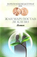 Де Клезіо Жан Марі Гюстав Потоп 978-966-2355-04-8