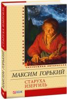 Максим Горький Старуха Изергиль 978-966-03-6452-3