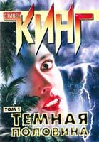 Стивен Кинг Темная половина. В 2 томах. Том 1 5-17-006738-0