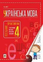 Шост Наталія Богданівна Українська мова  : посібник-практикум : 4 кл. 978-966-10-4735-7