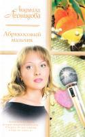 Леонидова Людмила Абрикосовый мальчик 978-5-17-050725-2, 978-5-9713-8171-6