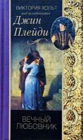 Виктория Хольт под псевдонимом Джин Плейди Вечный любовник 5-227-01834-0