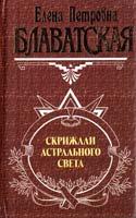 Блаватская Елена Скрижали астрального света 5-04-007424-7