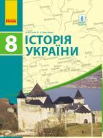 Гісем О.В.  Мартинюк О.О. Історія України: підручник для 8 класу ЗНЗ