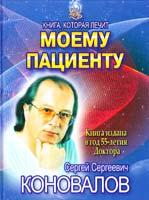 Коновалов Сергей Моему пациенту