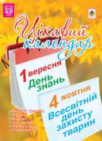 Демків Галина Євгенівна Цікавий календар : посібник для вчителя 978-966-10-2835-6