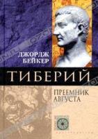 Джордж Бейкер Тиберий. Преемник Августа 5-9524-0765-х