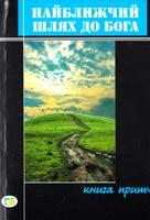 Упоряд. Г. Басюк Найближчий шлях до Бога. Книга притч 978-966-16-5118-9