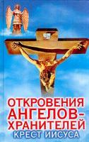 Ренат Гарифзянов, Любовь Панова Откровения Ангелов-Хранителей: Крест Иисуса 978-5-17-015283-4, 5-17-015283-3, 985-13-3669-6
