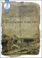 Кук Василь «Леміш». Колгоспне рабство 978-966-8041-37-2