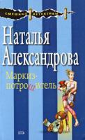Наталья Александрова Маркиз-потрошитель 978-5-699-30845-3