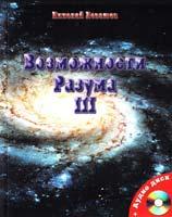 Николай Левашов Возможности Разума 978-5-4264-0007-8