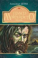 Дюма Александр Граф Монте-Крісто : роман : Т. 1 978-966-10-5245-0