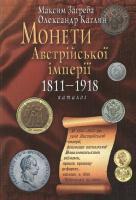 Максим Загреба, Олександр Каглян Монети Австрійської імперії 1811-1918 966-171-047-3
