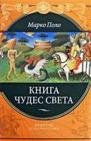 Марко Поло Книга чудес света 978-5-699-31823-0