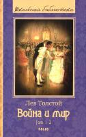 Лев Толстой Война и мир: роман: в 4-х т.Т.1-2. 978-966-03-7087-6
