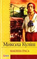 Куліш Микола Маклена Граса 966-03-3531-8