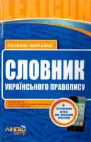 Уклад. В. Ф. Жовтобрюх Словник українського правопису 978-617-540-278-8