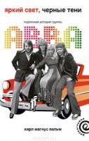 Карл Магнус Пальм АББА. Яркий свет, черные тени: Подлинная история группы ABBA 978-5-367-00877-7