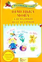 Погоріла Марія Німецька мова для малюків від 2 до 5 років 978-617-538-137-3