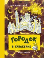 Одоевский Владимир Городок в табакерке (Рисунки Н. Гольц) 978-5-389-12296-3