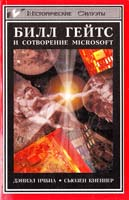 Даниэл Ичбиа, Сьюзен Кнеппер Билл Гейте и сотворение Microsoft 5-222-00108-3
