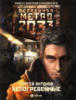 Сергей Антонов Метро 2033. Непогребенные 978-5-271-40902-8