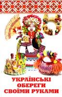 Лукашенко Тетяна Українські обереги своїми руками 978-617-7246-52-6