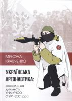 Кравченко Микола Українська аргонавтика 978-966-2610-69-7