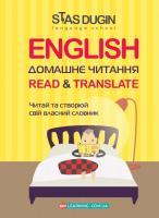Дугін С. English. Домашнє читання. Read & Translate. Читай та створюй свій власний словник 978-966-680-910-3