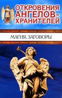 Ренат Гарифзянов, Любовь Панова Откровения ангелов-хранителей. Магия. Заговоры 5-17-035234-0 5-9713-1510-2